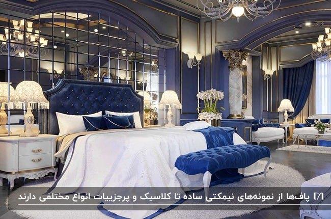 اتاق خواب کلاسیک به رنگ آبی تیره و سفید با پاف پایه دار آبی و دیوارپوش آینه ای