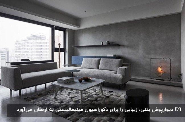 نشیمنی به رنگ طوسی خاکستری با دیوارپوش بتنی و یک دیوار شیشه ای