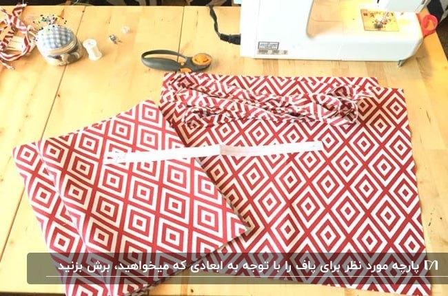 اندازه گیری ابعاد پارچه طرحدار قرمز و سفید برای ساخت پاف