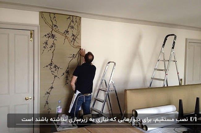 روش نصب مستقیم دیوارپوش طرح گل در نشیمن