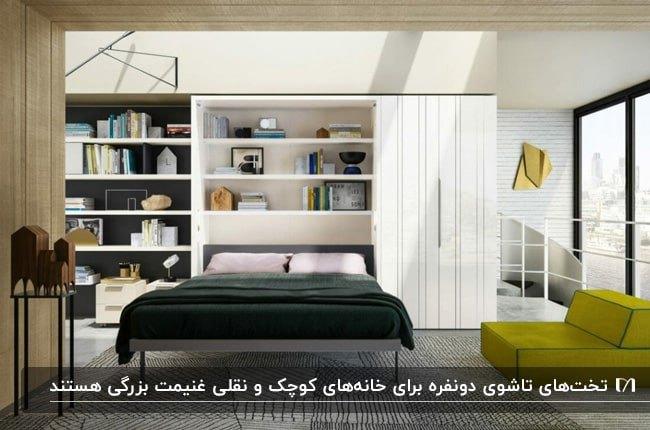 تصویر تخت خواب تاشوی دو نفره ای داخل کمد کنار قفسه های روی دیوار