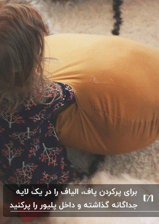 تصویر کودکی در حال پر کردن لایه اضافه خردلی برای داخل پاف پلیوری