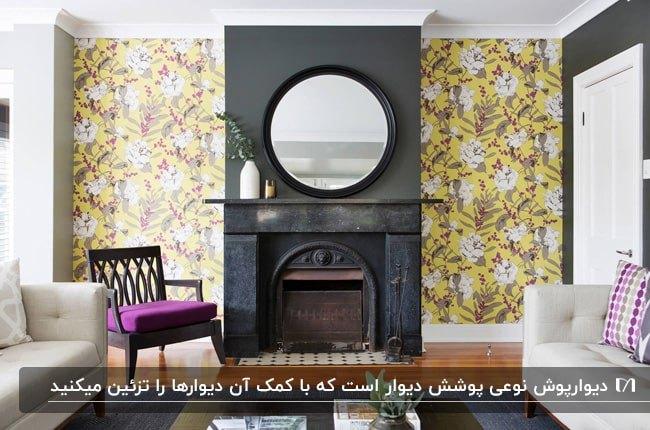 تصویر یک نشیمن با دیوارپوش طرح گل برای دو طرف شومینه مشکی و آینه گرد بالای آن به همراه یک صندلی مشکی کنارش