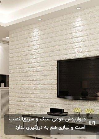 دیوار پشت تلویزیون سفید با دیوار پوش فومی