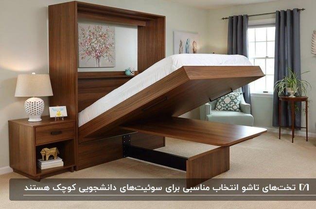 تخت کم جا و تاشوی چوبی در سوئیت کوچک دانشجویی