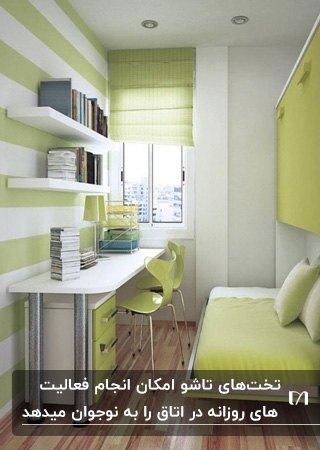 تصویر اتاق باریکی سبز و سفید با تخت تاشو و میز تحریر و قفسه دیواری و صندلی مطالعه