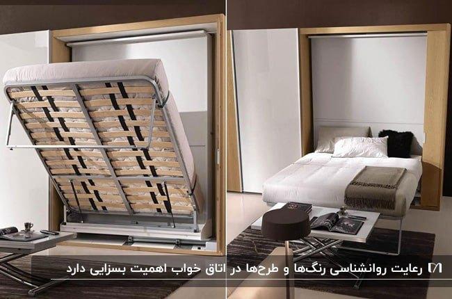 تصویری از یک تخت خواب کم جا و تاشو در اتاق خواب با نمای زیر تخت