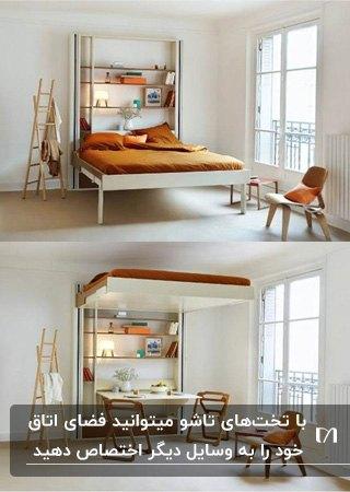 اتاقی با لوازم سفید کرم و نارنجی با یک تخت تاشوی آسانسوری کنار پنجره