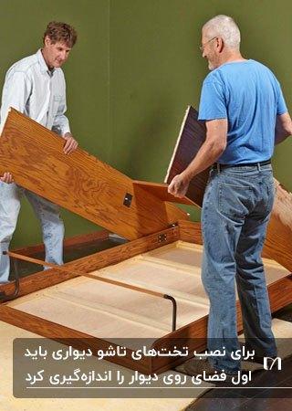 آموزش چگونگی نصب تخت تاشوی دیواری از جنس چوب