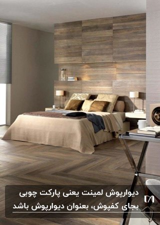 اتاق خوبی با دیوارپوش لمینت به رنگ کرم قهوه ای