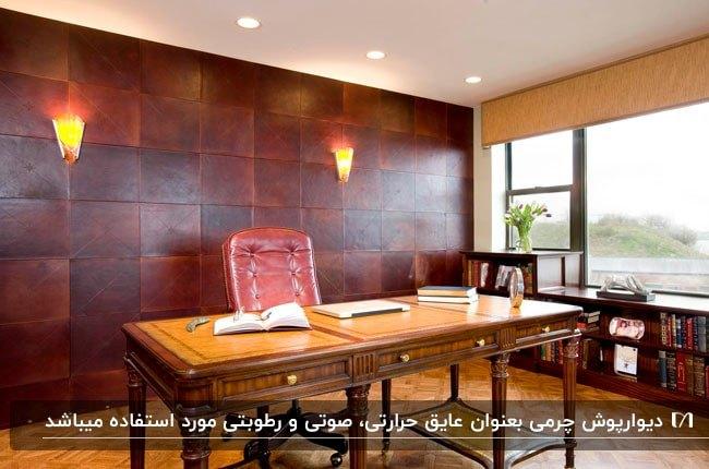 تصویر اتاق کاری کلاسیک به همراه دیوارپوش چرمی زرشکی، میز چوبی و صندلی چرخدار