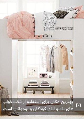 تخت ریلی سفید برای اتاق کودک با پتوی صورتی، سفید و طرح های مشکی