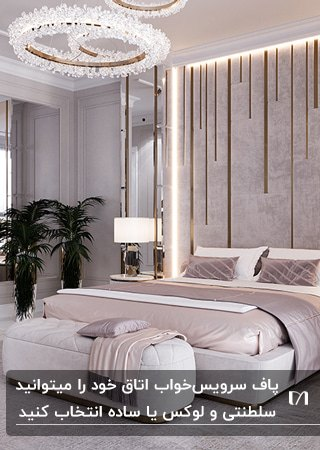 یک اتاق شیک و لوکس با تخت، پاق و دیوارپوش هایی به رنگ کرم ، صورتی و طلایی