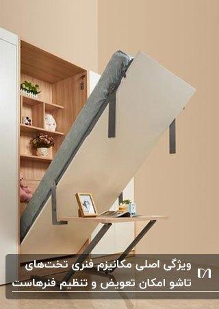 تخت تاشوی دیواری با مکانیزم فنری مقابل قفسه های روی دیوار