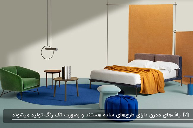 اتاق خواب مدرنی با مبل تک نفره سبز، پاف های آبی کمرنگ و پررنگ و فرش آبی