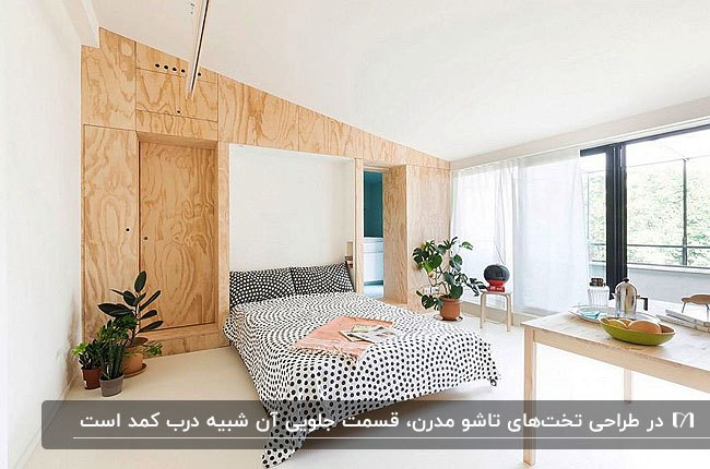 اتاق خواب مدرنی با تخت تاشو دیواری هم چنس دیوارپوش چوبی دیوار با روتختی خالدار