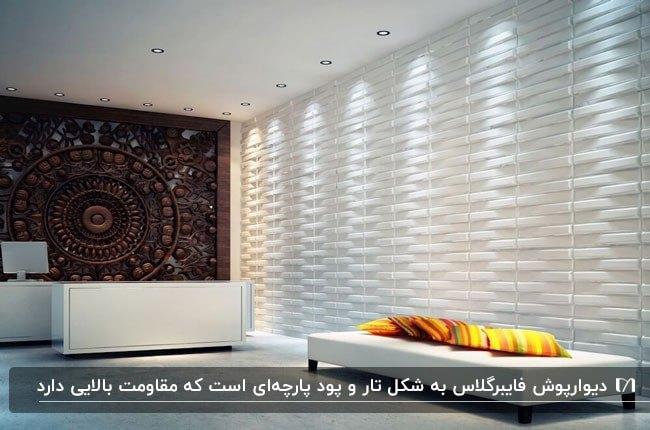 دیوار پلیمری و فایبرگلاس سفیدی در یک نشیمن مینیمال