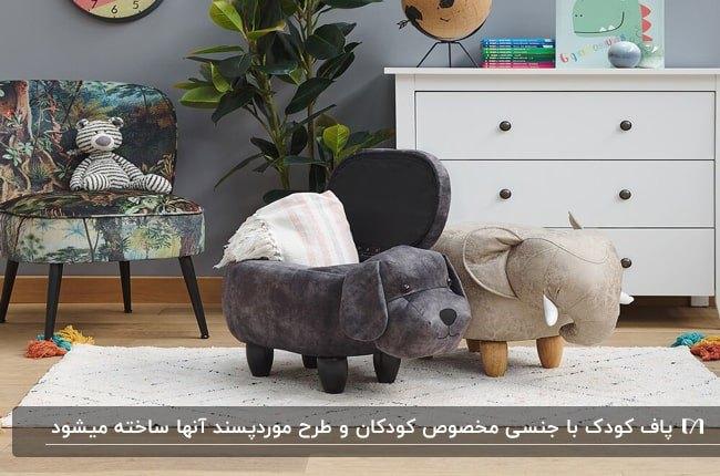 تصویری از پاف هایی شبیه فیل و سگ برای اتاق کودک
