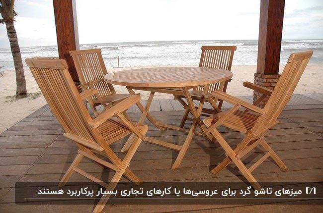 میز و صندلی چهار نفره تاشوی گرد از جنس چوب