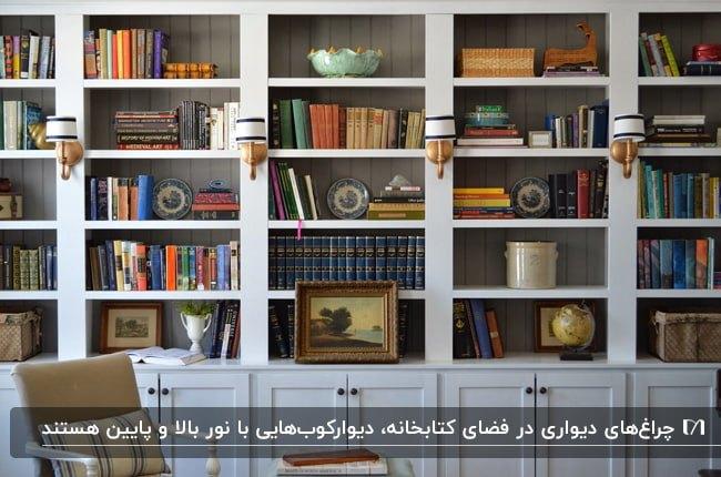کتابخانه بزرگی با قفسه های سفید و چراغ های دیواری دکوراتیو روی ستون های کتابخانه