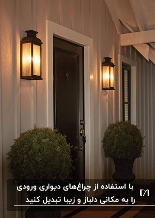تصویر ورودی خارجی خانه ای با دو دیوارکوب فانوسی اطراف درب قهوه ای