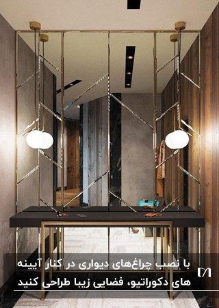 دیوار آینه ای دیکوراتیو در راهرو مقابل میز کنسول به همراه دیوارکوب ها