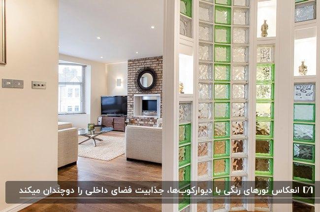 دیوار شیشه ای به رنگ سفید و سبز با دیوارکوب های دکوراتیو برای زیبایی بیشتر