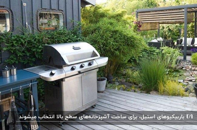 کباب پزی درب دار از جنس استیل در حیاط سبز خانه