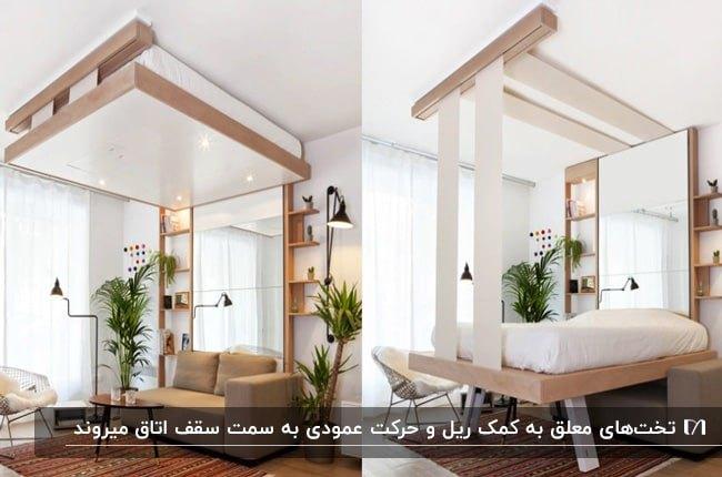 تصویر خانه کوچکی با تخت تاشوی آسانسوری برای بالای کاناپه