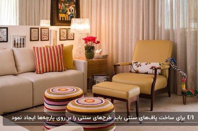 نشیمنی با مبلمان کرم و خردلی و دو پاف دایره ای رنگی به سبک سنتی