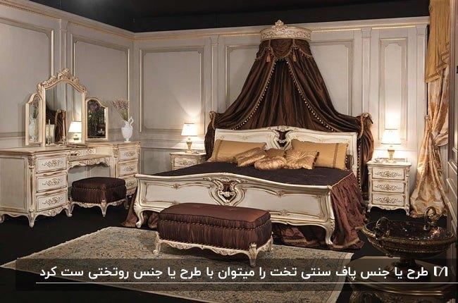 اتاق خوابی با تخت دو نفره سنتی با روتختی ، پرده و پاف قهوه ای با کوسن های طلایی
