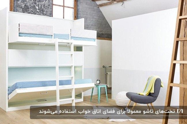 تخت دو طبقه چوبی تاشویی با تشک های آبی رنگ کنار صندلی خاکستری