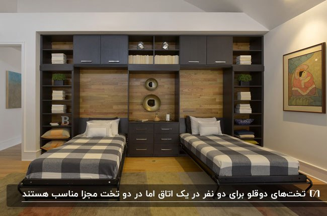 تصویر یک کمد قهوه ای با تخت خواب دوقلوی تاشو با روتختی چهارخانه