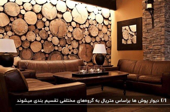 دیوارپوش با ورقه های چوب برای یک نشیمن با مبلمان قهوه ای و دیوار خردلی