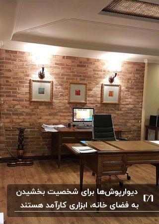 تصویری از دیوار آجری در یک اتاق کار با میز چوبی و صندلی چرمی