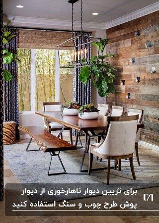 تصویر یک اتاق ناهارخوری به سبک روستیک با دیوارپوش چوبی، لوستر آویز، گلدان های گل و میز و صندلی و نیمکت غذاخوری