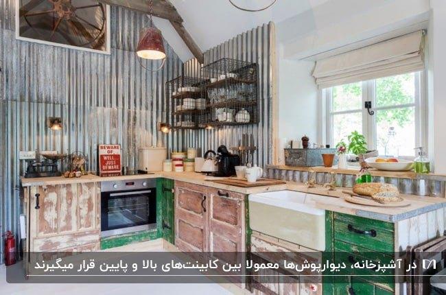 تصویر آشپزخانه ای متفاوت با دیوارپوش فلزی و کابینت های چوبی ال شکل