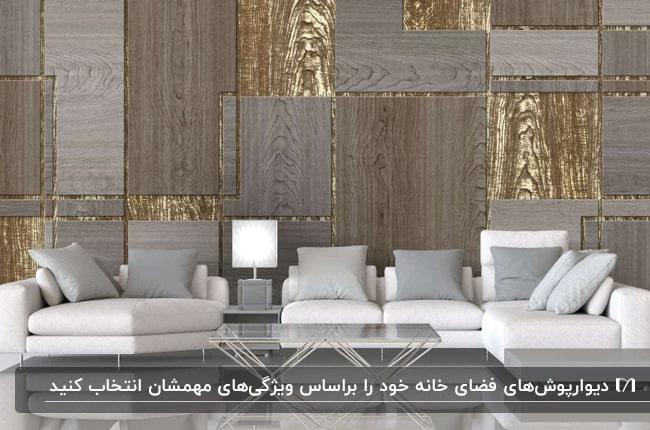 تصویر یک نشیمن با دیوارپوش چوبی و طلایی با مبلمان سفید و کوسن های طوسی