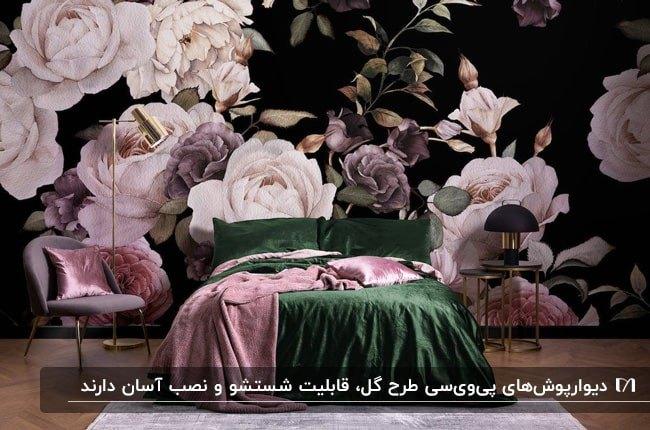 تصویر یک اتاق خواب با تخت دو نفره سبز، کاناپه صورتی و دیوارپوش طرح گل های درشت با زمینه تیره