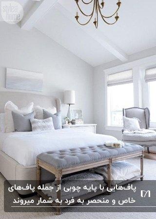 اتاق خوابی مدرن و روشن با تخت شیری رنگ و پاف طوسی با پایه های چوبی