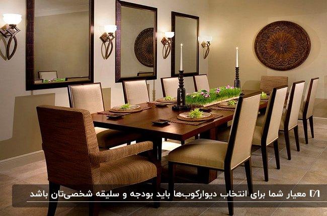 اتاق غذاخوری با میز و صندلیهای چوبی، سه آینه مربع و چهار چراغ دیوارکوب