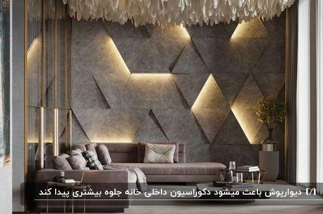 تصویر نشیمنی با دیوارپوش طرحدار نورپردازی شده با مبلمان مخمل ال شکل