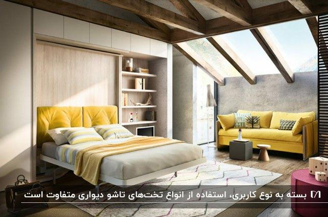 تصویر یک تخت تاشوی دیواری در اتاقی با سقف نیمه شیشه ای و کاناپه زرد
