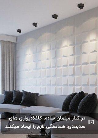 نشیمنی با کاغذدیواری سه بعدی سفید، مبل منحنی مخمل طوسی با کوسن های خاکستری