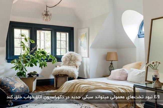 اتاق خواب بزرگ بدون تختی با آباژور، صندلی دکوری پشمی، گلدان گل، پاف، آینه و میز