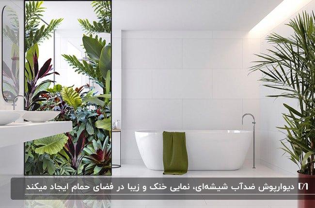 سرویس بهداشتی سفیدی با یک دیوارپوش شیشه ای طرح گل و برگ سبز رنگ و یک شال سبز روی وان