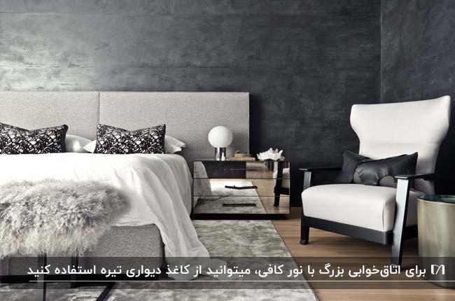 اتاق خوابی با تخت طوسی، مبل تک نفره سفید و کاغذدیواری خاکستری