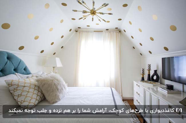 اتاق خواب زیرشیروانی با کاغذدیواری خال دار طلایی و لوستر طلایی