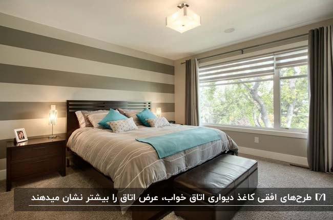 اتاق خوابی با تخت چوبی، پاف چرمی قهوه ای و کاغذدیواری طراحدار راه راه افقی
