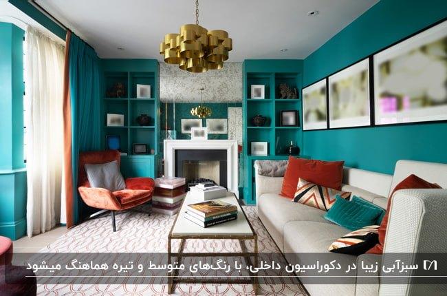 دکوراسیون داخلی نشیمن با ترکیب رنگ سبزآبی دیوار، مبل کرم و مبل تک نفره نارنجی